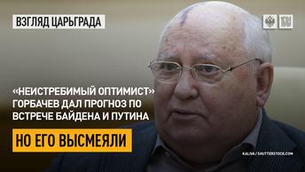 «Неистребимый оптимист» Горбачев дал прогноз по встрече Байдена и Путина. Но его высмеяли