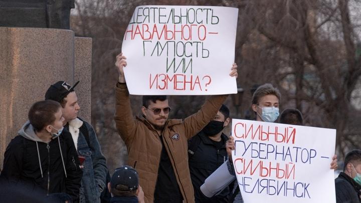 В нас кидали землей: на несогласованной акции в Челябинске оказались противники Навального