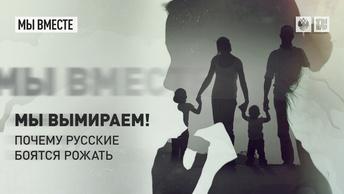 Мы вымираем! Почему русские боятся рожать