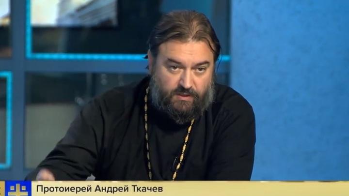 Пора перестать улыбаться и осознать, что России объявили войну - протоиерей Андрей Ткачев