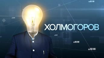 Холмогоров №1. Как лгут Фоменко и Носовский