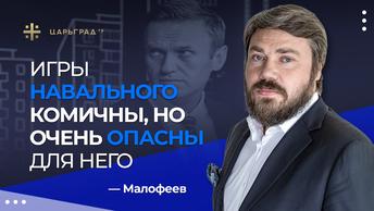 Игры Навального комичны, но очень опасны для него – Малофеев