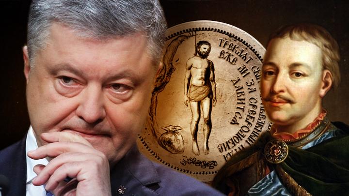 Очередная ложь пана Порошенко: 333 года «московского ярма» над «украинской церковью»