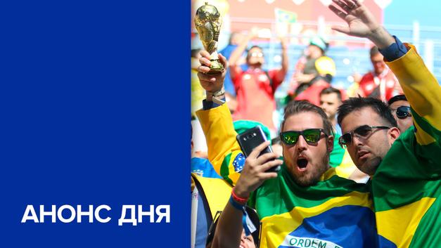Чемпионат мира по футболу. День десятый