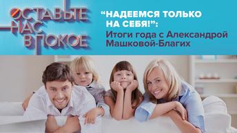 «Надеемся только на себя!»: Итоги года с Александрой Машковой-Благих