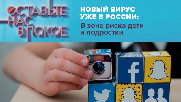 Новый вирус уже в России: В зоне риска дети и подростки