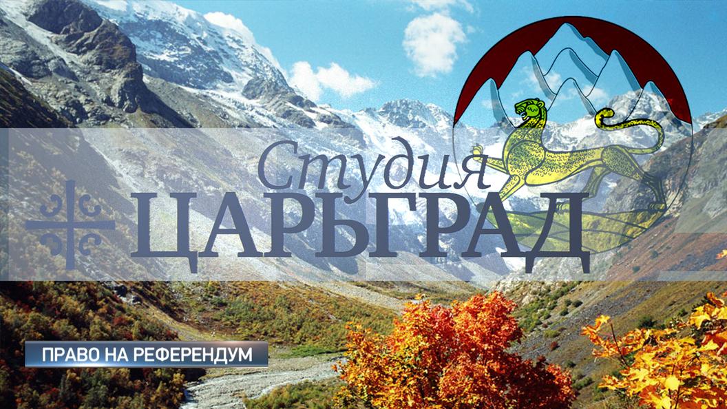Эдуард Кокойты: Россия - единственный гарант мирной жизни в Южной Осетии [Студия Царьград]