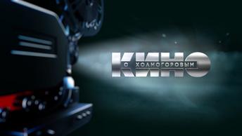 Кино с Холмогоровым: Убийство скрюченной Агаты. Политкорректность против королевы детектива