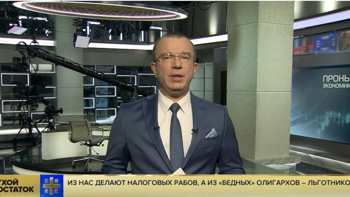 Народ - это новая нефть: Кудрин уверен, что мы с вами очень мало платим налогов – Пронько
