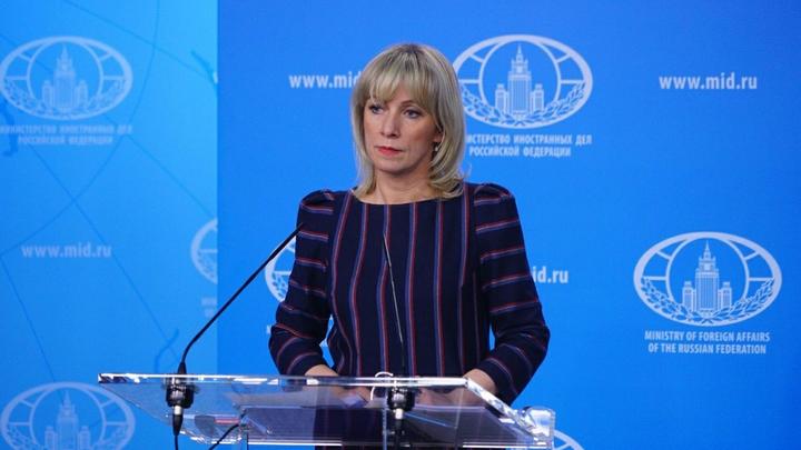 Захарова рассказала, кто пишет все бредовые заявления официальных лиц США