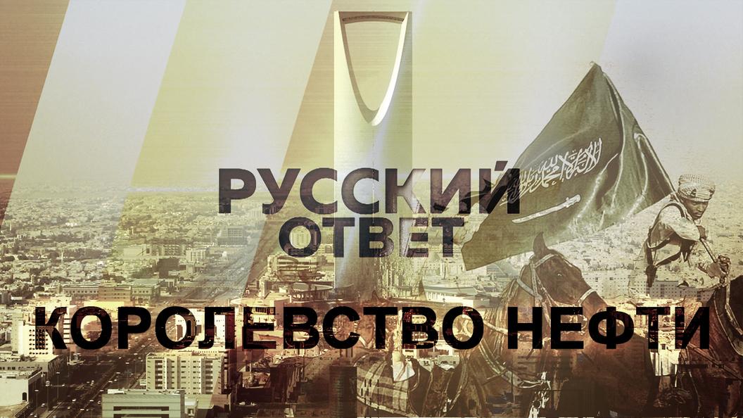 Королевство нефти - Саудовская Аравия [Русский ответ]