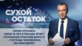 Юрий Пронько: Через 15 лет в России будут сплошные платные дороги