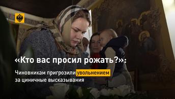 «Кто вас просил рожать?»: Чиновникам пригрозили увольнением за циничные высказывания
