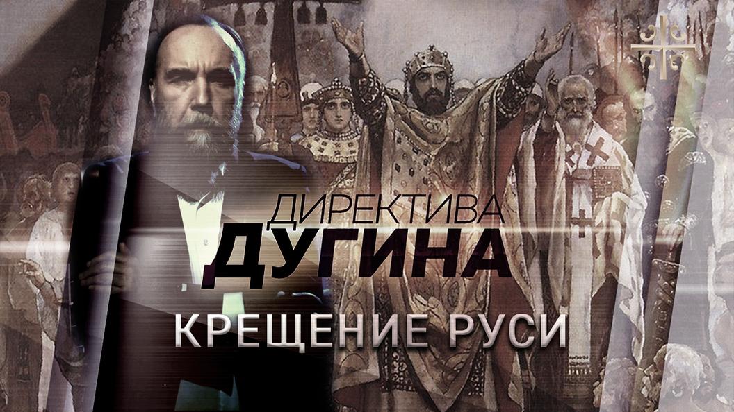 Святое Крещение Руси [Директива Дугина]