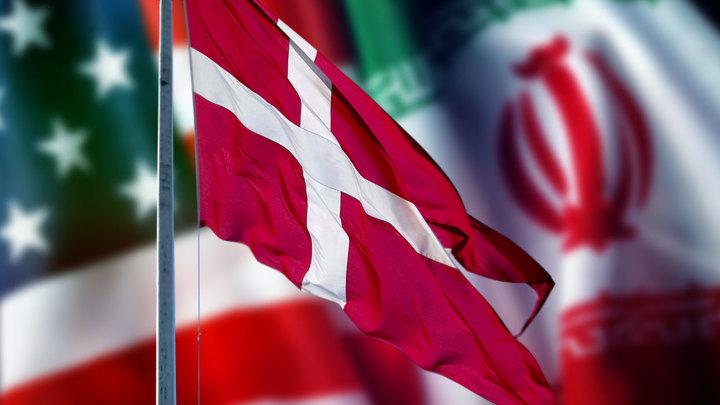 Санкции против Ирана: Дания стала «пятой колонной» Трампа в ЕС