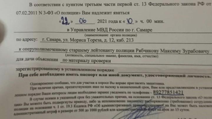 Депутата Самарской Губернской Думы Михаила Матвеева вызвали в полицию