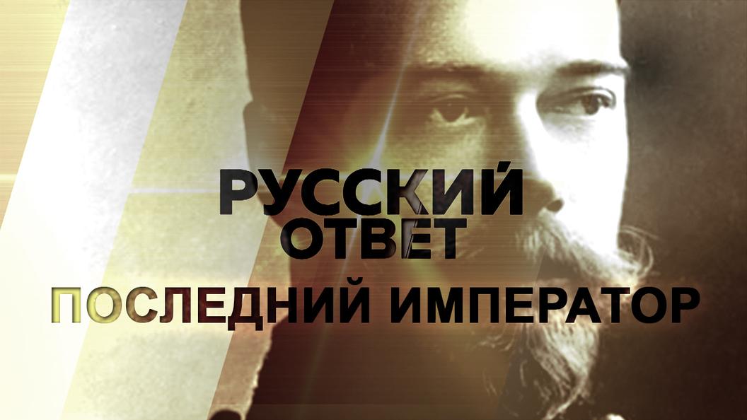 Последний Император: День Рождения Николая II [Русский ответ]
