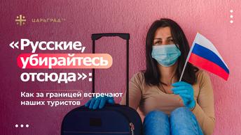 Русские, убирайтесь отсюда: Как за границей встречают наших туристов