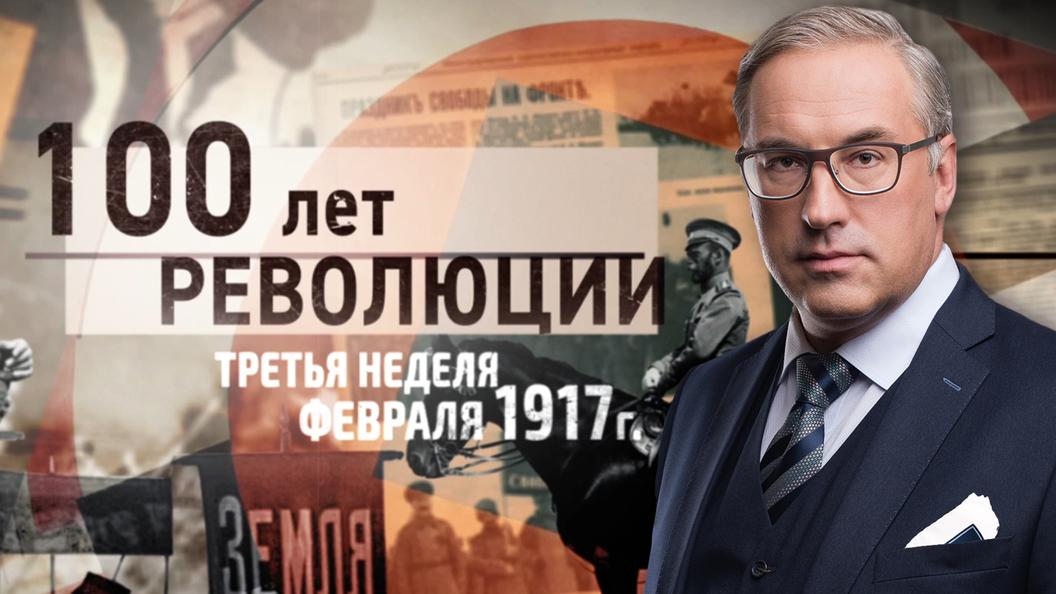 Начало 1917 года