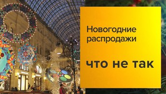Новогодние скидки: настоящая распродажа или хитрость продавцов