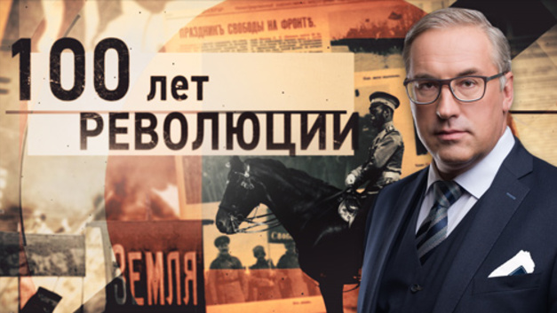 100 лет революции: 28 августа - 3 сентября 1917 года (Часть 2)