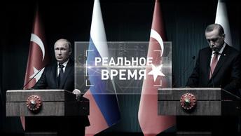 Россия-Турция: экономика - новый триггер сотрудничества