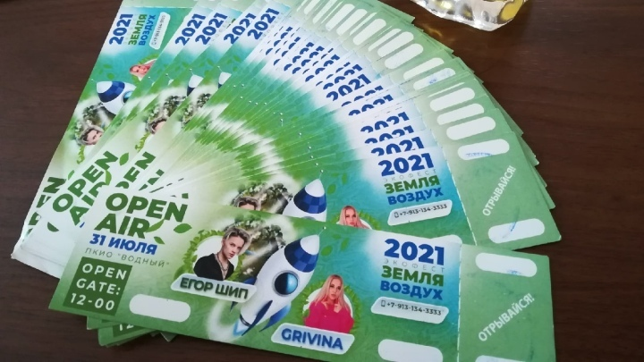 Шип и Гривина не приедут: в Новокузнецке отменили самую масштабную вечеринку года