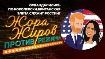 Оскандалились по-королевски:Британская элита служит России?