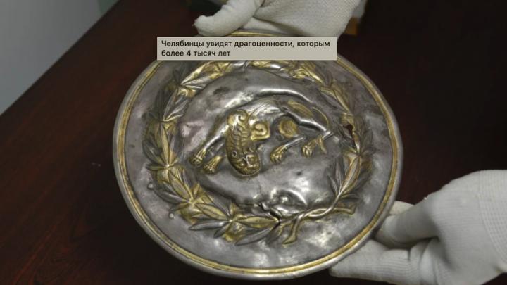 По особому разрешению Минкульта России челябинцам покажут тысячелетние драгоценности