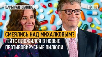 Смеялись над Михалковым? Гейтс вложился в новые противовирусные пилюли