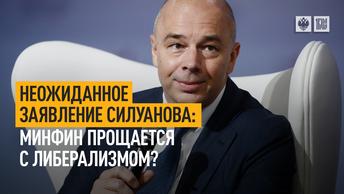 Неожиданное заявление Силуанова: Минфин прощается с либерализмом
