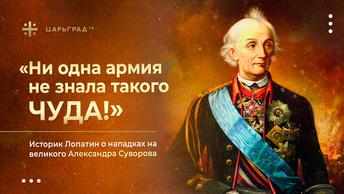 «Ни одна армия не знала такого чуда!» Историк Лопатин о нападках на великого Александра Суворова