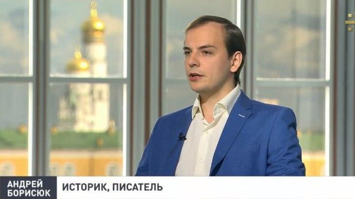 Борисюк: История России могла пойти по пути триумфа, если бы не убийство Царя