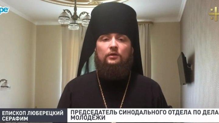 Епископ Люберецкий Серафим: Революция показала, что счастье нельзя построить на крови