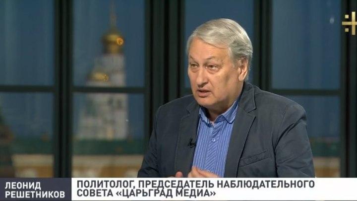 Леонид Решетников: Николай Второй взошел на Голгофу ради блага России