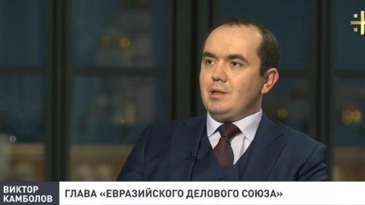 Глава Евразийского делового союза: Россия находится в центре процесса интеграции Востока и Запада