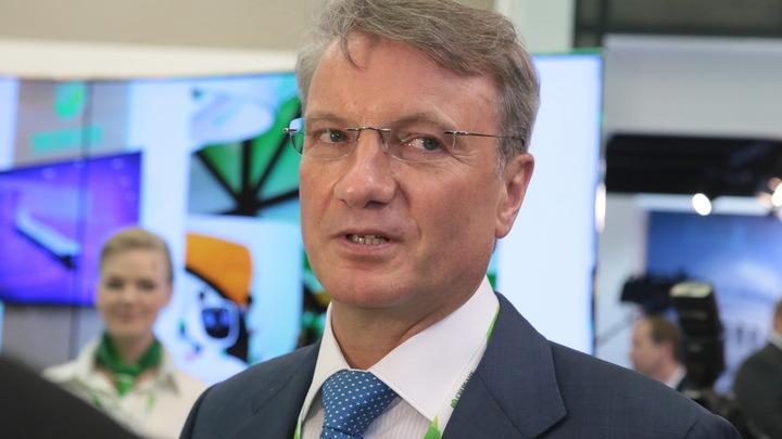 Греф ведёт себя агрессивно и шантажирует Центробанк: о технологии Сбера рассказал Пронько
