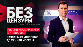 Россия «раздаривает» миллиарды: Названы крупнейшие должники Москвы