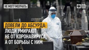 Довели до абсурда: Люди умирают не от коронавируса, а от борьбы с ним