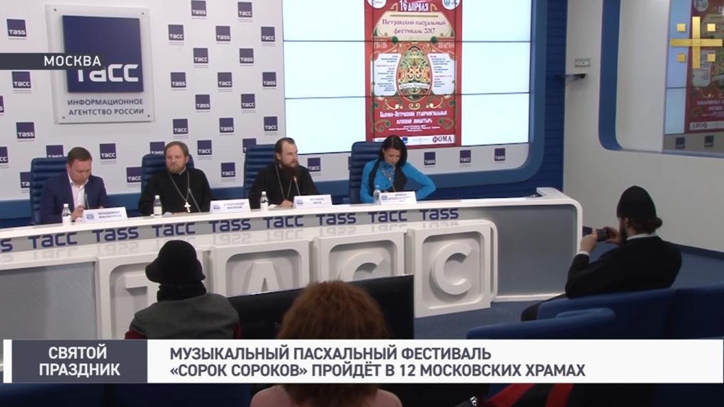 Музыкальный пасхальный фестиваль Сорок сороков пройдет в 12 храмах Москвы