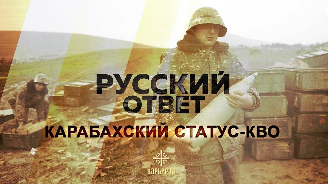 Карабахский статус-кво [Русский ответ]