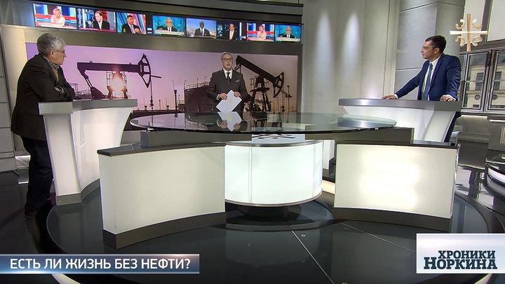 Хроники Норкина: Есть ли жизнь без нефти?