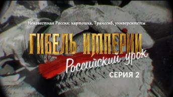 Фильм митрополита Тихона (Шевкунова): «Гибель Империи. Российский урок» 2 серия
