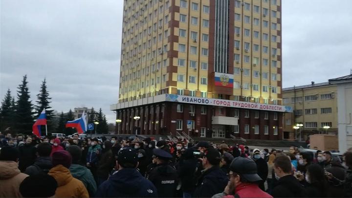 В Иванове состоялась несанкционированная акция в поддержку Навального