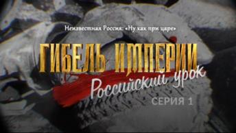 Фильм митрополита Тихона (Шевкунова): «Гибель Империи. Российский урок»