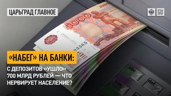 «Набег» на банки: с депозитов «ушло» 700 млрд рублей – что нервирует население?