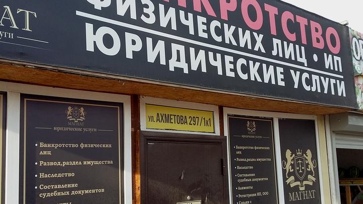 Аналитики прогнозируют увеличение числа личных банкротств на Кубани
