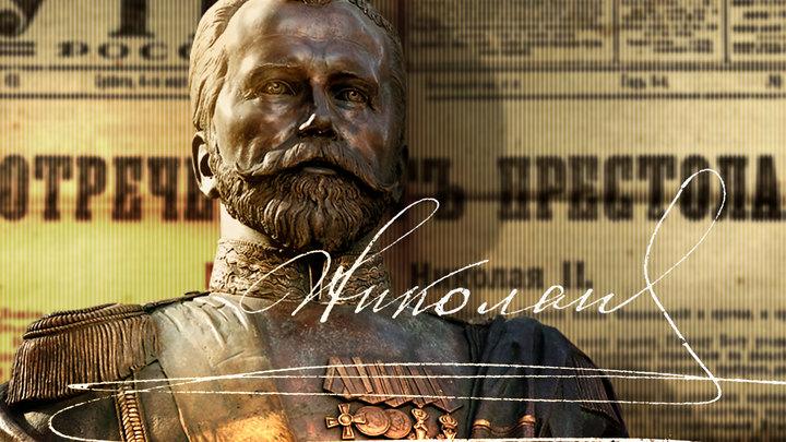 Император Николай II. Оставление престола...
