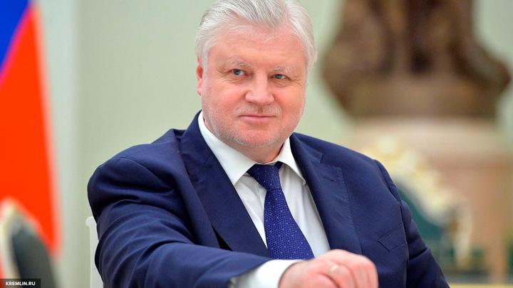 Они попали: Миронов прокомментировал ситуацию с валютными ипотечниками Совкомбанка