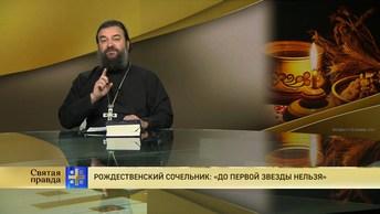 Протоиерей Андрей Ткачёв. Рождественский сочельник: «До первой звезды нельзя»